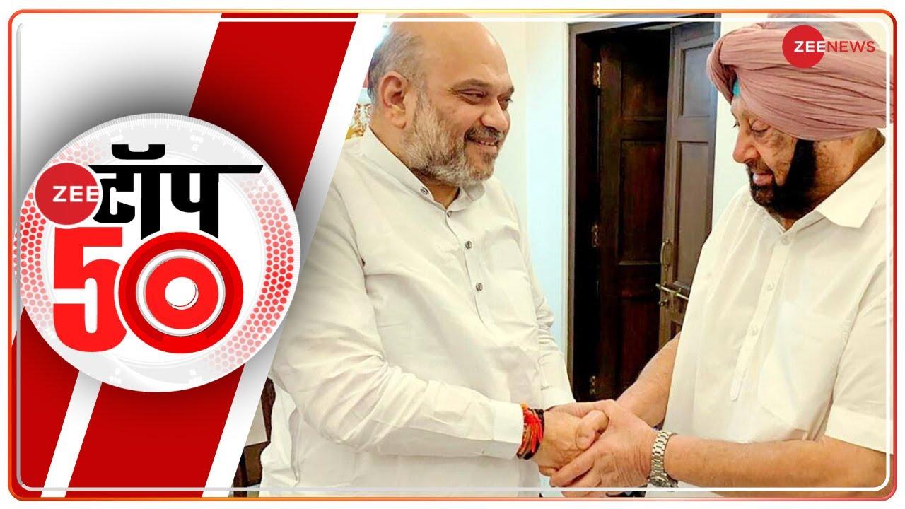 Capt. Amarinder Singh ने कहा कि कल Amit Shah से करूंगा मुलाकात - देखिए 50 बड़ी खबरें   Non Stop News