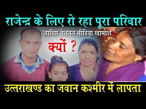 Rajendra Singh Negi : Uttarakhand Soldier Missing In Kashmir