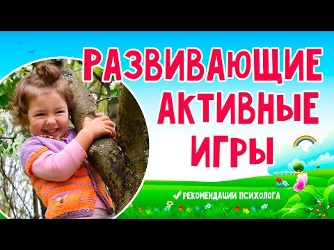АКТИВНЫЕ ИГРЫ ДЛЯ ДЕТЕЙ 1,5-5 ЛЕТ #РАЗВИВАЮЩИЕ ЗАНЯТИЯ С ДЕТЬМИ