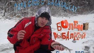 Болен Рыбалкой №3 - Пара слов о ''балалайках''.