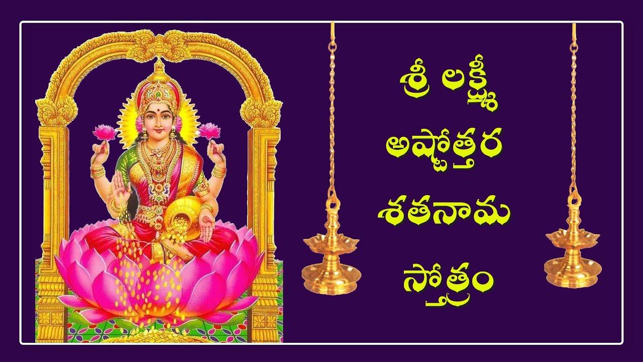 శ్రీలక్ష్మి అష్టోత్తర శతనామ స్తోత్రం-Lakshmi Astottara Satanama Stotra