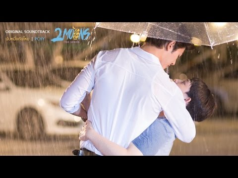 นับหนึ่งกันไหม - PCHY | Ost.2Moons The Series | OFFICIAL LYRICS VIDEO
