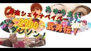 8.6秒バズーカ バンビーノ 2700 ちゅうえい オリエンタルラジオ.