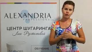 Курсы шугаринга – новая информация! Авторское обучение шугарингу Лии Рустемовой. СПБ