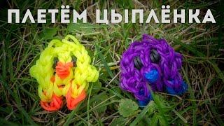 Цыплёнок из резинок на станке. Плетение из резинок Rainbow Loom. Урок 11.