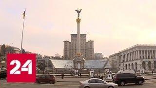Секс только по согласию: на Украине вводятся изменения в уголовный кодекс - Россия 24