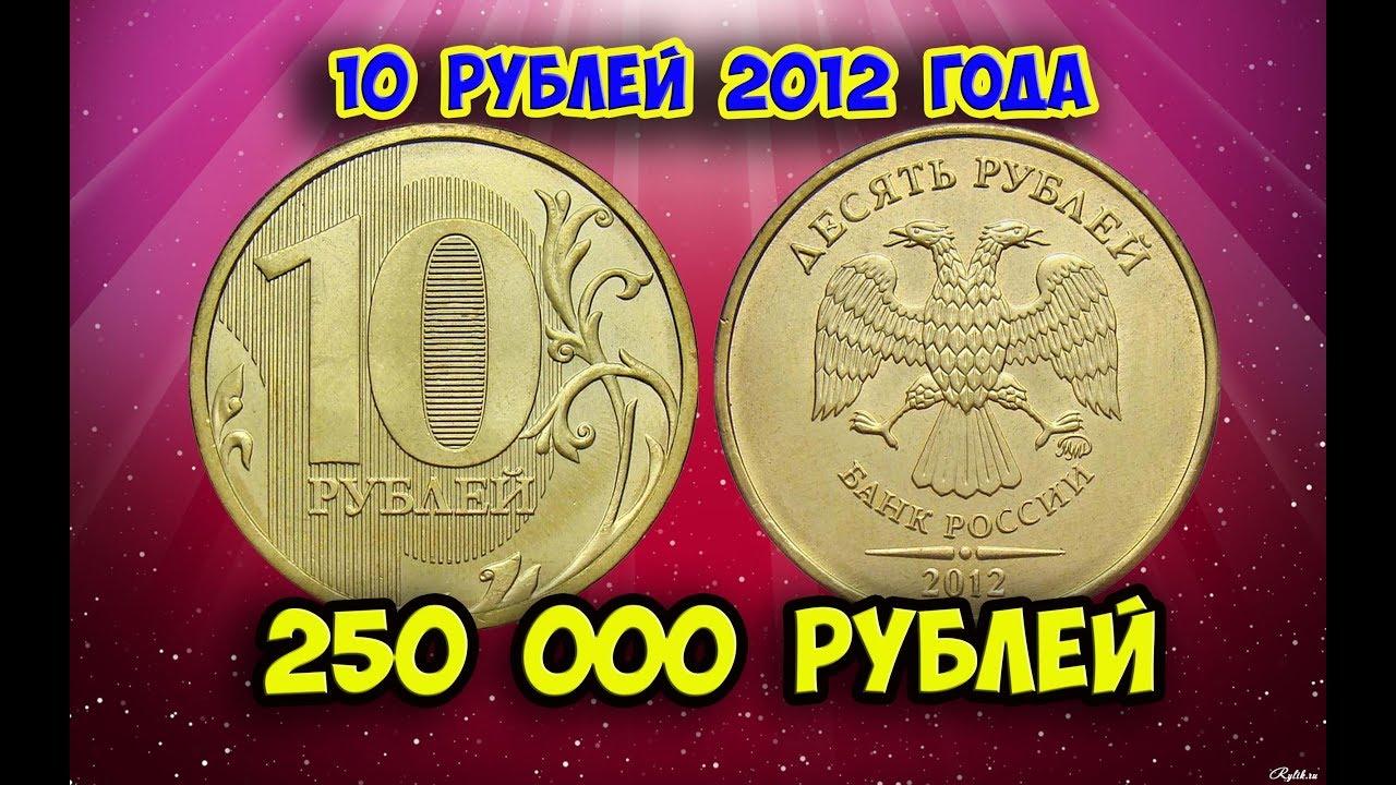 Дорогие десятирублевые монеты современной россии