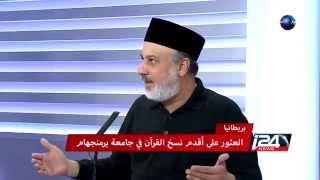 i24News: Sharif Odeh of الجماعة الأحمدية Ahmadiyya talks about discovery of the world's oldest Quran