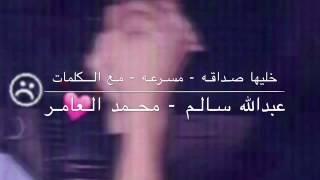 خليها صداقه - مسرعه - مع الكلمات محمد العامر و عبدالله سالم