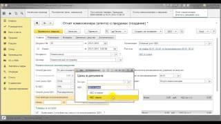 Реализация через посредника с выпиской сводного счета фактуры - курс по НДС  - 1С:Учебный центр №1