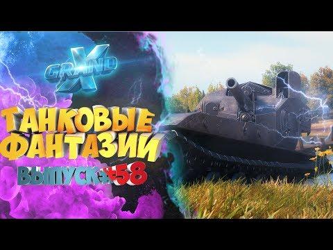 Танковые фантазии №58   Приколы с танками   от GrandX [World Of Tanks]