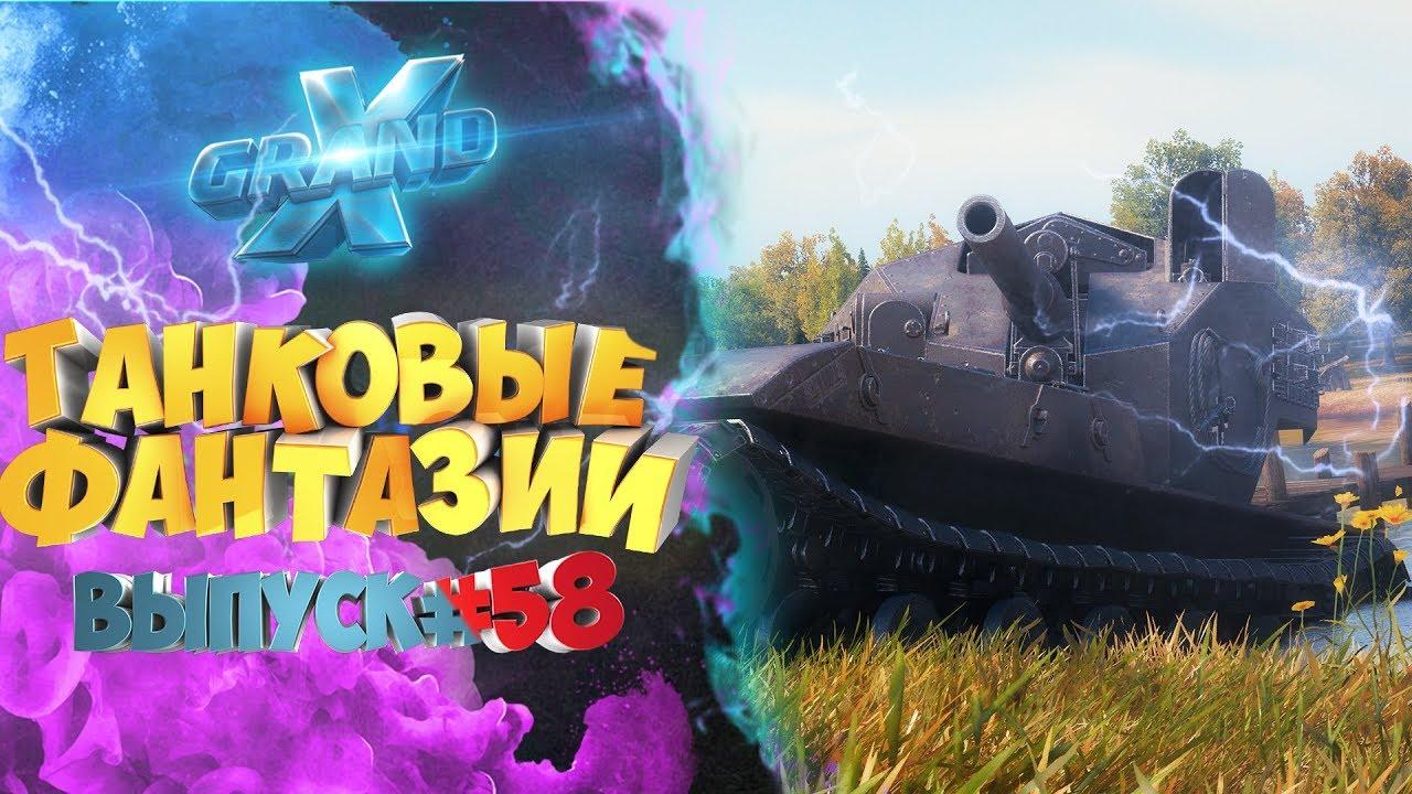 Танковые фантазии №58 | Приколы с танками | от GrandX [World of Tanks]