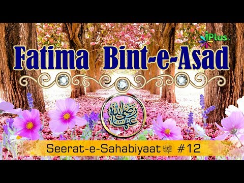 Fatima  Bint-e-Asad ra. - Seerat e Sahabiyaat Ep 12 By Shaikh Abdul Waheed Nadvi - iPlus TV