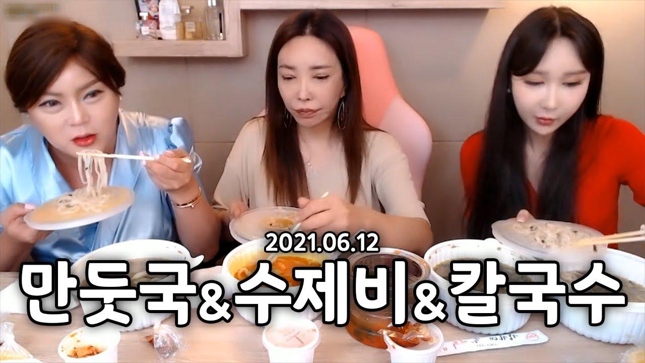 칼만둣국, 김치수제비, 바지락칼국수 먹방