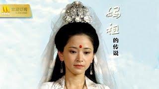 【1080P Full Movie】《妈祖的传说/Mazu legend》妈祖娘娘不惜牺牲性命也要救百姓于水火(刘妙 / 朱峰)
