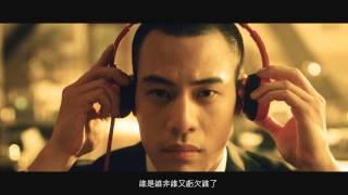 Repeat youtube video Mayday五月天 - 傷心的人別聽慢歌(貫徹快樂) MV 字幕版
