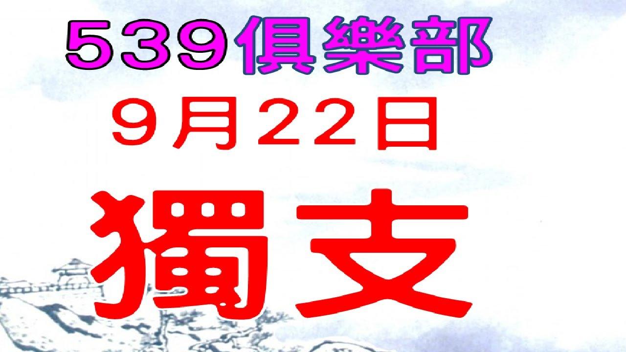 9月22日今彩539傳奇俱樂部-獨支