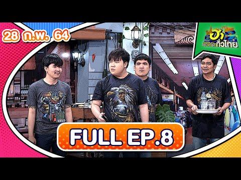 ฮาไม่จำกัดทั่วไทย | EP.8 | 28 ก.พ. 64 [FULL]