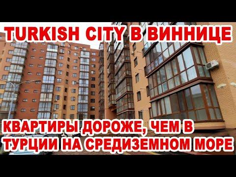 Turkish City в Виннице: Квартиры без ремонта дороже, чем в Турции на море с ремонтом