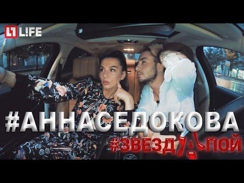 Видео, Караоке в машине ЗВЕЗДАПОЙ Анна Седокова Выпуск 15