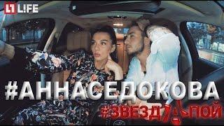 Караоке в машине #ЗВЕЗДАПОЙ Анна Седокова (Выпуск 15)