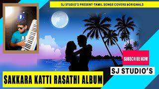 #சக்கரக்கட்டி #ராசாத்தி   (#the #sweet #of #sweet)  #sakkarakatti__raasaththi  கானா அல்பம் பாடல்
