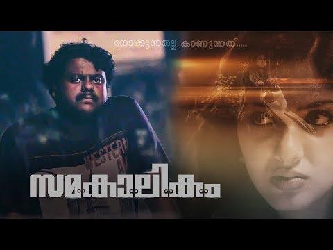 Samakalikam Malayalam Short Film | Gayathri Suresh | Vishnu Govindan
