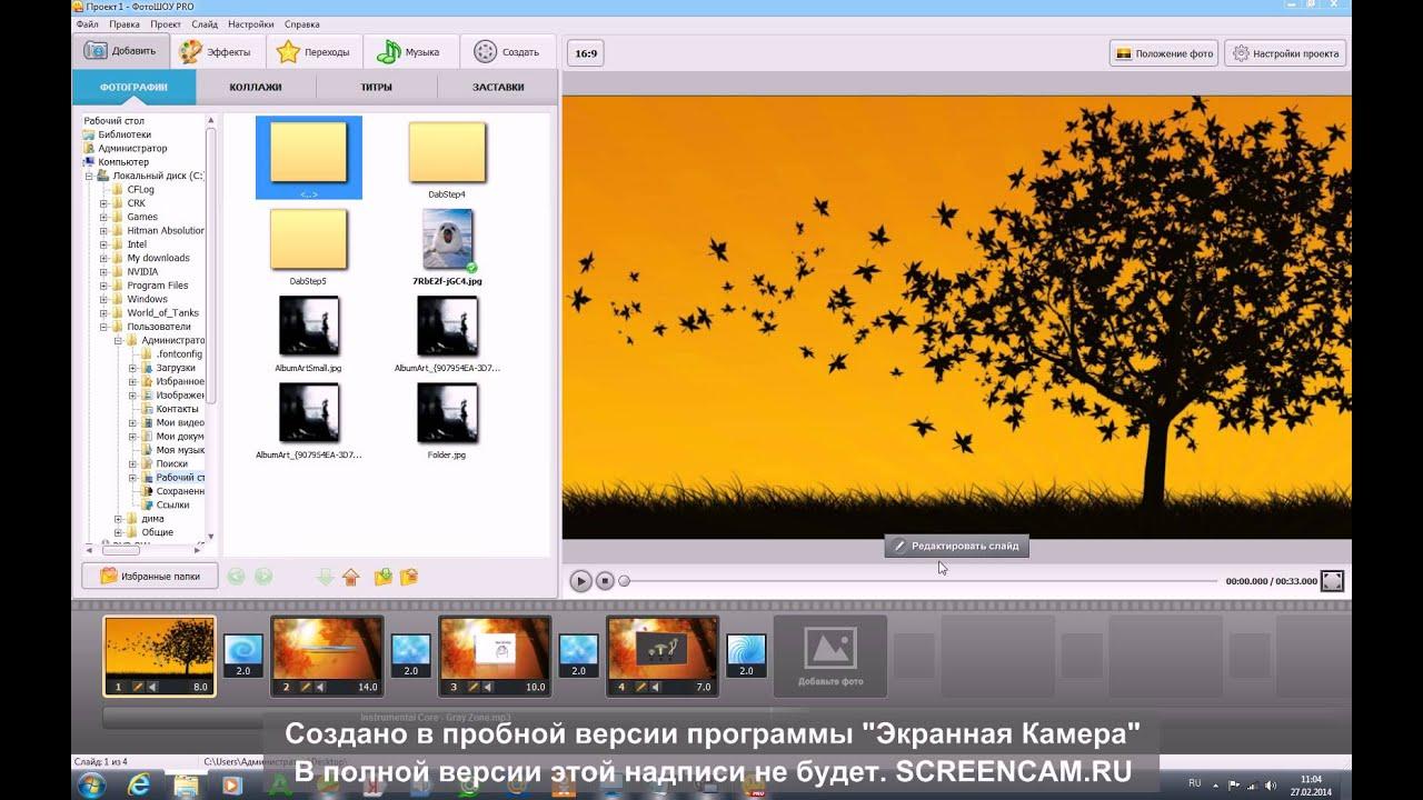Как сделать слайды в фотошопе 521