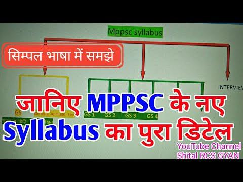 mppsc syllabus in hindi pre & mains mppcs syllabus ! pcs syllabus & psc syllabus! मप्र लोक सेवा आयोग
