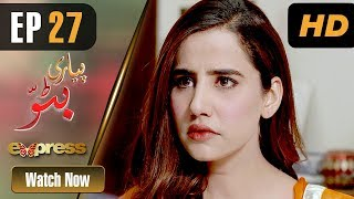 Pakistani Drama | Piyari Bittu - Episode 27 | Express Entertainment Dramas | Sania Saeed, Atiqa Odho