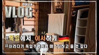 DE)  한국독일유학생 VLOG | UMZUG 이사갑니…