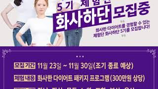 다이어트 체험단 화사하단 5기 모집중