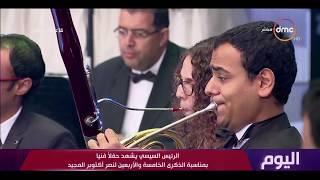 أوركسترا يبدع في موسيقى رأفت الهجان بحضور الرئيس السيسي في الحفل الفني بمناسبة نصر أكتوبر