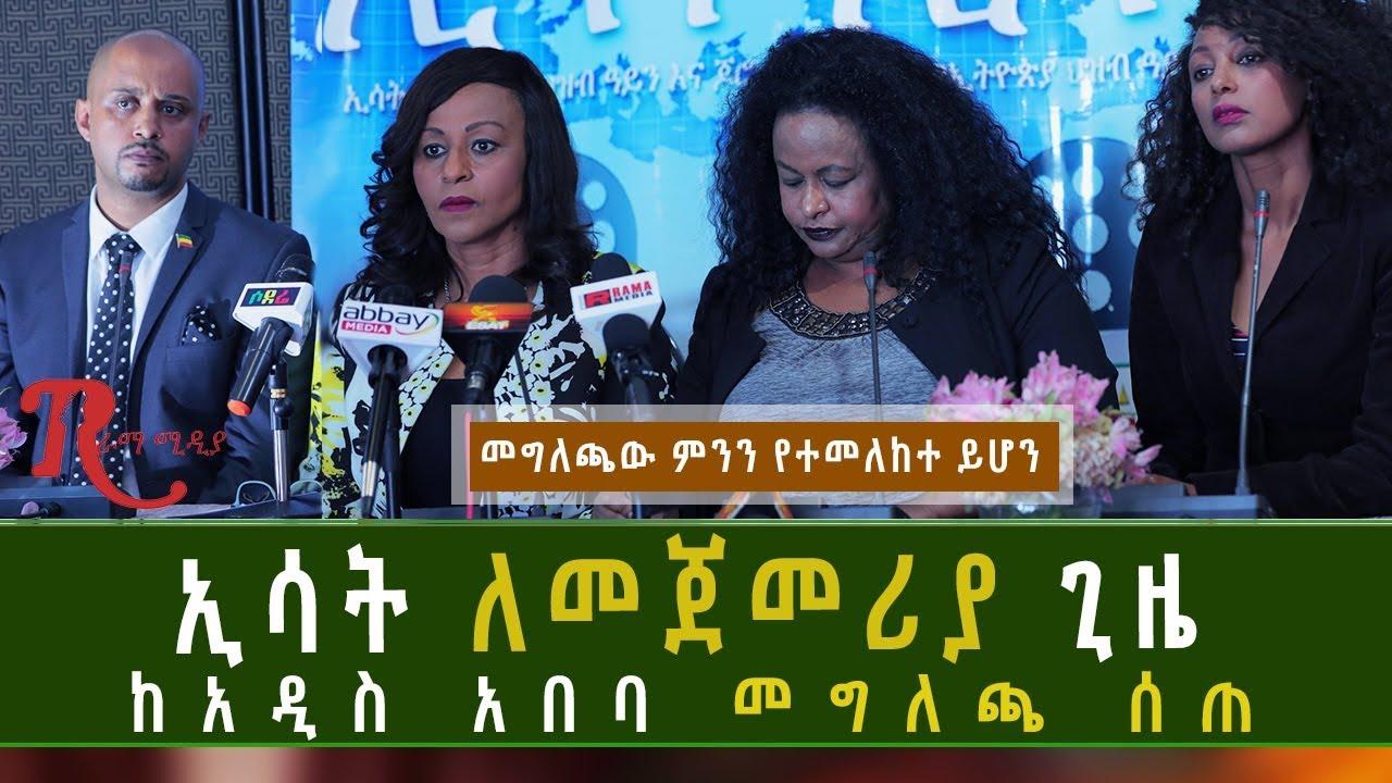 Ethiopia-ኢሳት ለመጀመሪያ ጊዜ ከአዲስ አበባ መግለጫ ሰጥቷል መግለጫው ምንን የተመለከተ ይሆን?