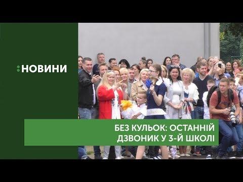В ужгородській ЗОШ №3 відмовилися від повітряних кульок