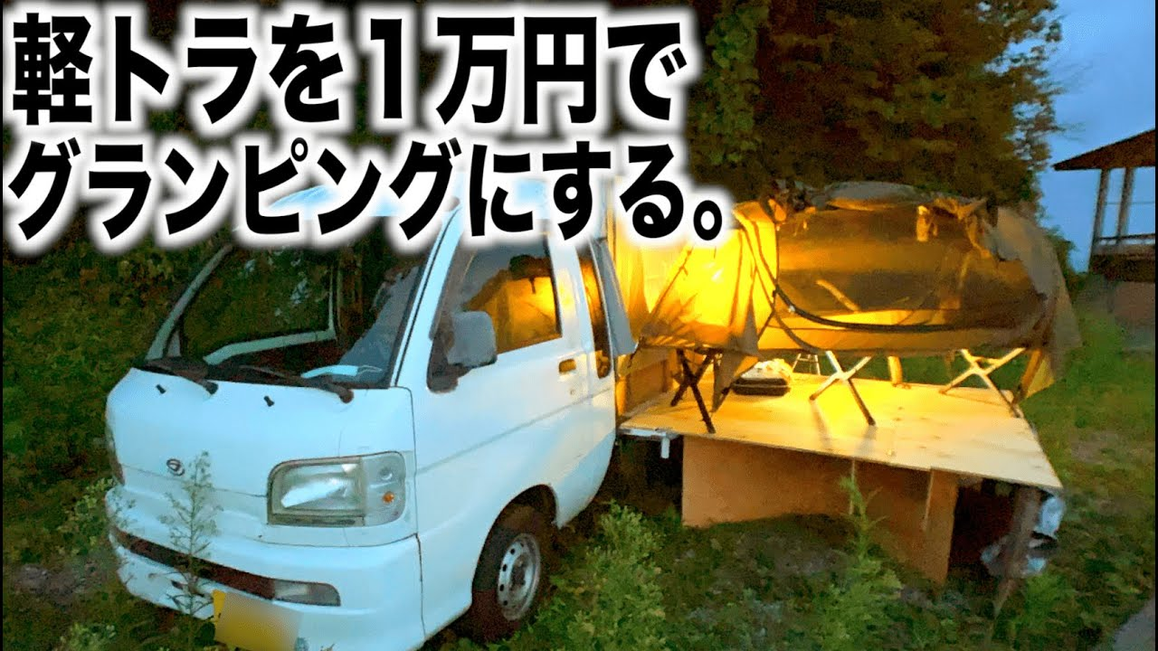軽トラを1万円でグランピングにする!軽トラキャンピングカー完成