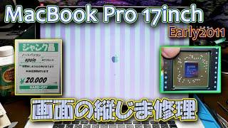 【ジャンクPC】ハードオフでジャンクのMacBookPro 17インチ 2011年モデルを買ったので修理する→不具合内容:表示不良(縦縞表示)
