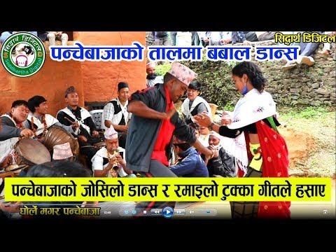 Gulmi Magar Panchabaja - यस्तो पो कला सबैलाई हसाउने गीत गाउदै बबाल दोहोरी डान्स  २ ओटीलाई नाचेर थकाए
