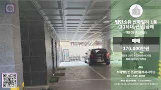 [보는부동산] 광진구 자양동 빌딩매매