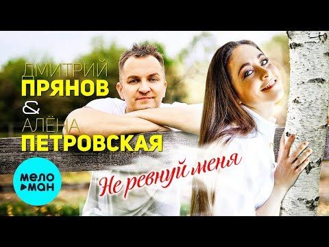 Дмитрий Прянов и Алёна Петровская - Не ревнуй меня Single