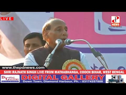SHRI RAJNATH SINGH LIVE FROM MATHABHANGA, COOCH BIHAR, WEST BENGAL - The PD News