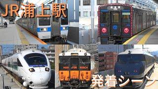 JR浦上駅 発着シーン 787系、885系、YC1系、817系、キハ66・67、キハ200