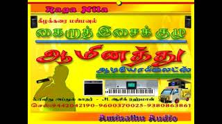 kadhal maharani karaoke call 8056343436