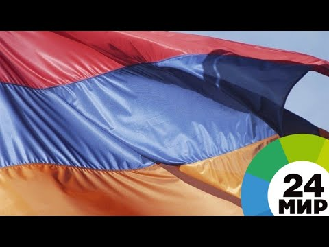 Кто вошел в новый парламент Армении - МИР 24