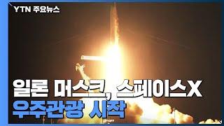 스페이스X, 사흘 우주 관광 시작...본격 민간 우주경…