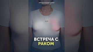 Встреча с раком (ФИЛЬМ 2018)