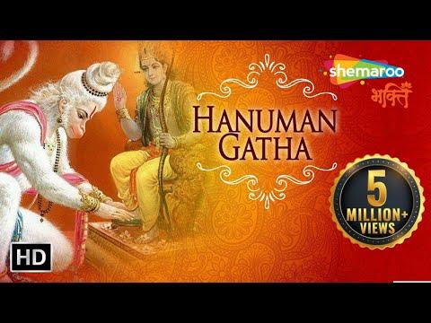 Shri Hanuman Gatha | Hanuman Bhajan | Bhakti Songs Hindi