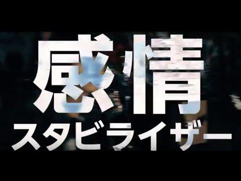 SKALL HEADZ【感情スタビライザー】MV
