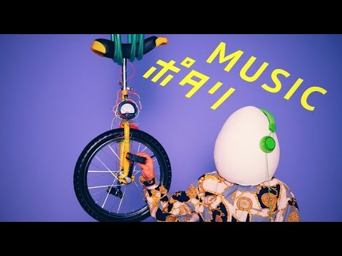 ポタリ『MUSIC』MV(2018年1月17日リリース)