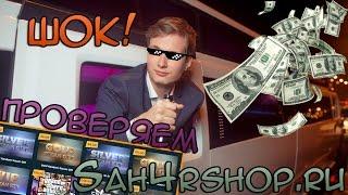 ШОК! САХАР ОБМАНЫВАЕТ ЛЮДЕЙ!? Проверяем Sah4rshop.ru